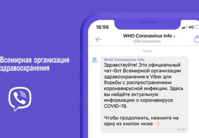 ВОЗ и Viber объединяют усилия для борьбы  с дезинформацией о COVID-19