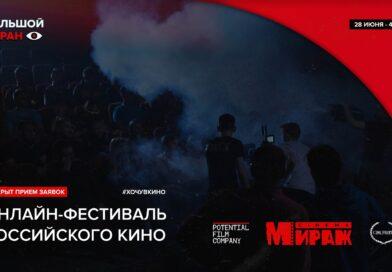 Сеть кинотеатров Мираж Синема создаёт собственный онлайн-фестиваль российского кино