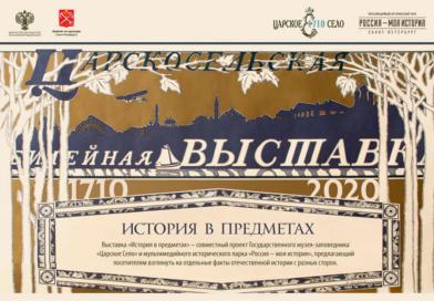 Совместная выставка ГМЗ «Царское Село» и Исторического парка «Россия — моя история»