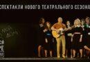 Театр Эстрады Райкина открывает продажу билетов на новый сезон!