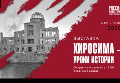 Открытие выставки «Хиросима – уроки истории»