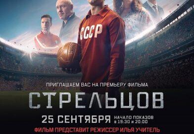 Премьерные показы Стрельцов в кинотеатре «Формула Кино Галерея»