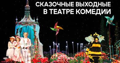 Cказочные выходные в театре Комедии