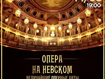 Концерт «Опера на Невском»