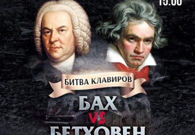 Концерт Битва Клавиров: Бах vs. Бетховен
