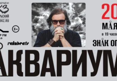 Борис Гребенщиков в БКЗ «Октябрьский»