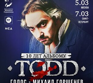 Грандиозный тур «TODD -10 лет» при участии музыкантов группы Король и Шут