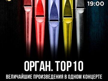 Концерт Орган. TOP 10. Величайшие сочинения