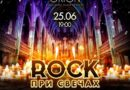 Концерт ROCK при Свечах
