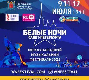 Международный Музыкальный Фестиваль «Белые Ночи Санкт-Петербурга»