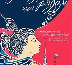 Концерты XII Фестиваля «Культура рядом» состоятся в ОНЛАЙН-формате.