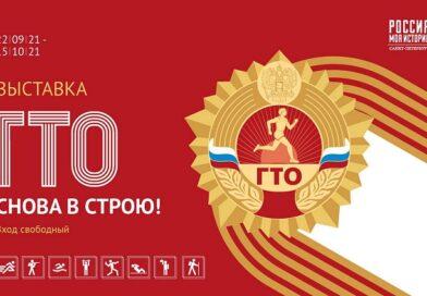 В Историческом парке откроется выставка о ГТО
