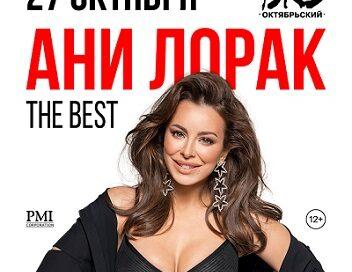 Концерт Ани Лорак в БКЗ
