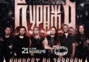 Группа «Гран-КуражЪ» в клубе Aurora